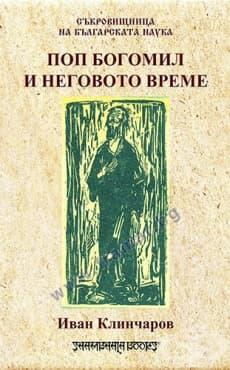 ПОП БОГОМИЛ И НЕГОВОТО ВРЕМЕ - ИВАН КЛИНЧАРОВ - ШАМБАЛА - изображение