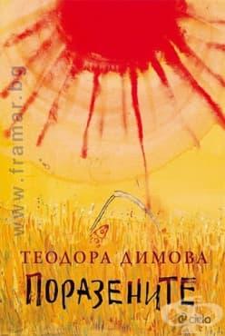 Изображение към продукта ПОРАЗЕНИТЕ - ТЕОДОРА ДИМОВА - СИЕЛА