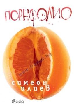 Изображение към продукта ПОРНФОЛИО - СИМЕОН ИЛИЕВ - СИЕЛА