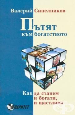 ПЪТЯТ КЪМ БОГАТСТВОТО - В.СИНЕЛНИКОВ - изображение