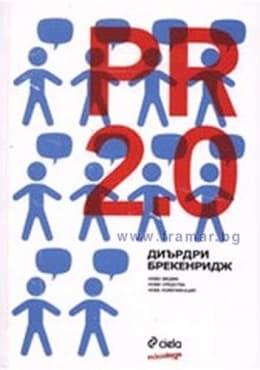 PR 2.0 - ДИЪРДРИ БРЕКЕНРИДЖ - СИЕЛА - изображение