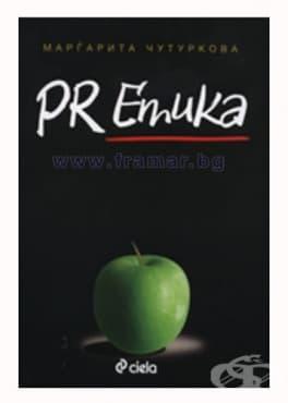 Изображение към продукта PR ЕТИКА - МАРГАРИТА ЧУТУРКОВА - СИЕЛА