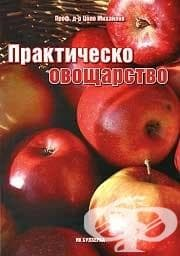 Изображение към продукта ПРАКТИЧЕСКО ОВОЩАРСТВО - проф. д-р ЦОЛО МИХАЙЛОВ
