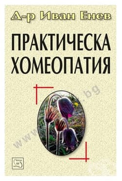 Изображение към продукта ПРАКТИЧЕСКА ХОМЕОПАТИЯ - Д-Р ИВАН ЕНЕВ - ИЗТОК - ЗАПАД