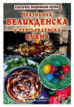 Изображение към продукта ПРАЗНИЧНА ВЕЛИКДЕНСКА И ГЕРГЬОВДЕНСКА КУХНЯ - ТОДОР ЕНЕВ - СКОРПИО