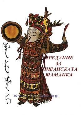 Изображение към продукта ПРЕДАНИЕ ЗА НИШАНСКАТА ШАМАНКА - ЕТАНА