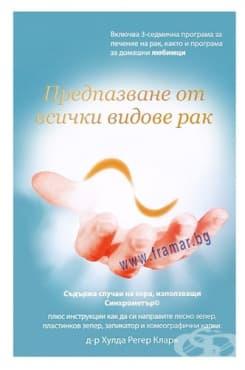 Изображение към продукта ПРЕДПАЗВАНЕ ОТ ВСИЧКИ ВИДОВЕ РАК - Д-Р ХУЛДА КЛАРК