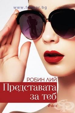 Изображение към продукта ПРЕДСТАВАТА ЗА ТЕБ - РОБИН ЛИЙ - СИЕЛА