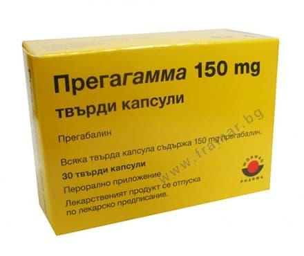 ПРЕГАГАМА капсули 150 мг. * 30 - изображение