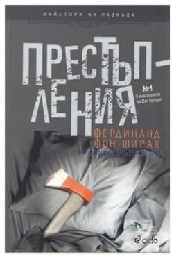 Изображение към продукта ПРЕСТЪПЛЕНИЯ - ФЕРДИНАНД ФОН ШИРАХ - СИЕЛА