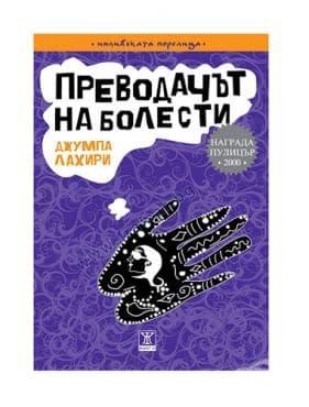 Изображение към продукта ПРЕВОДАЧЪТ НА БОЛЕСТИ - ДЖУМПА ЛАХИРИ - ЖАНЕТ 45