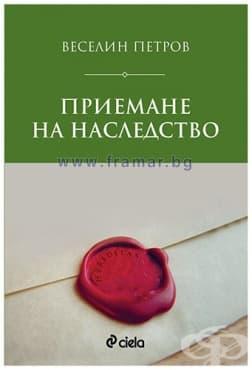 Изображение към продукта ПРИЕМАНЕ НА НАСЛЕДСТВО - ВЕСЕЛИН ПЕТРОВ - СИЕЛА
