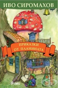 Изображение към продукта ПРИКАЗКИ ОТ ПЛАНИНАТА - ИВО СИРОМАХОВ - СИЕЛА