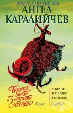 Изображение към продукта ТРИМАТА БРАТЯ И ЗЛАТНАТА ЯБЪЛКА - АНГЕЛ КАРАЛИЙЧЕВ - СИЕЛА