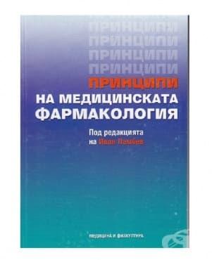 Изображение към продукта ПРИНЦИПИ НА МЕДИЦИНСКАТА ФАРМАКОЛОГИЯ - ИВАН ЛАМБЕВ -  МЕДИЦИНА И ФИЗКУЛТУРА