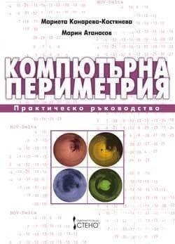 Изображение към продукта КОМПЮТЪРНА ПЕРИМЕТРИЯ - ПРАКТИЧЕСКО РЪКОВОДСТВО