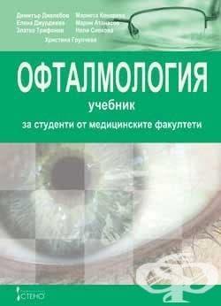 Изображение към продукта ОФТАЛМОЛОГИЯ - УЧЕБНИК ЗА СТУДЕНТИ ОТ МЕДИЦИНСКИТЕ ФАКУЛТЕТИ