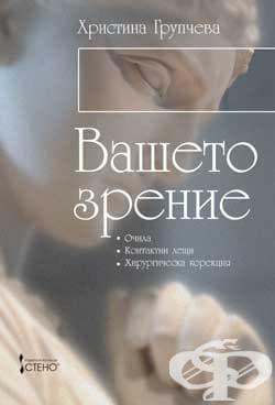 Изображение към продукта ВАШЕТО ЗРЕНИЕ - ХРИСТИНА ГРУПЧЕВА