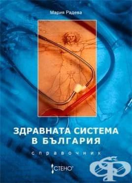Изображение към продукта ЗДРАВНАТА СИСТЕМА В БЪЛГАРИЯ - МАРИЯ РАДЕВА