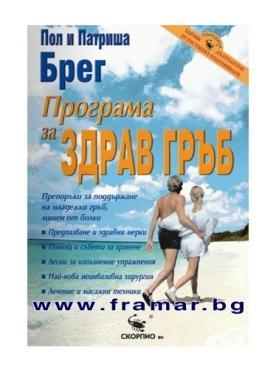 Изображение към продукта ПРОГРАМА ЗА ЗДРАВ ГРЪБ - ПОЛ И ПАТРИША БРЕГ