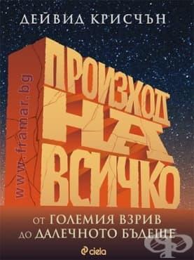 Изображение към продукта ПРОИЗХОД НА ВСИЧКО - ДЕЙВИД КРИСЧЪН - СИЕЛА