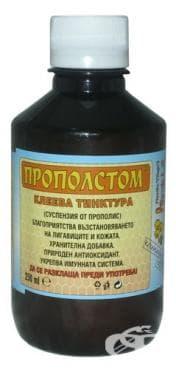 Изображение към продукта ПРОПОЛСТОМ суспензия 250 мл.