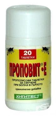 Изображение към продукта ПРОПОВИТ-Е табл. * 20  ХИГИТЕСТ