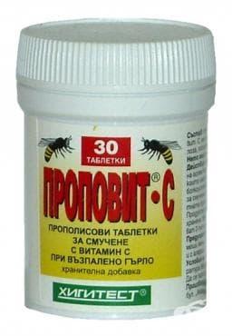 Изображение към продукта ПРОПОВИТ-С табл. * 30 ХИГИТЕСТ