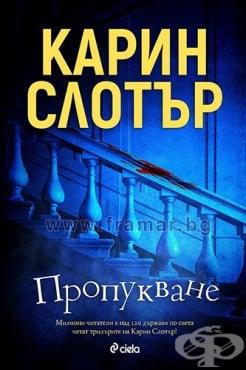 Изображение към продукта ПРОПУКВАНЕ - КАРИН СЛОТЪР - СИЕЛА