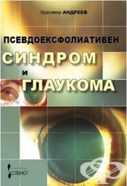 Изображение към продукта ПСЕВДОЕКСФОЛИАТИВЕН СИНДРОМ И ГЛАУКОМА