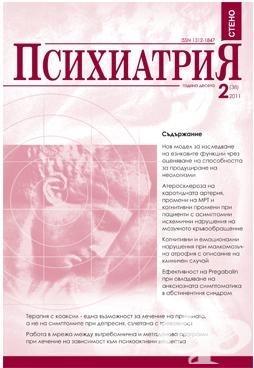 Изображение към продукта СПИСАНИЕ ПСИХИАТРИЯ бр. 2 / 2011