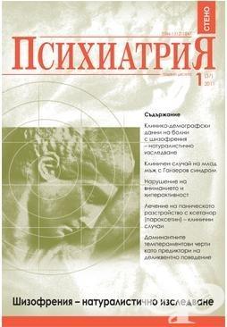 Изображение към продукта СПИСАНИЕ ПСИХИАТРИЯ бр. 1 / 2011