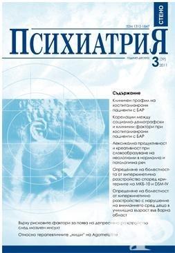 Изображение към продукта СПИСАНИЕ ПСИХИАТРИЯ бр. 3 / 2011