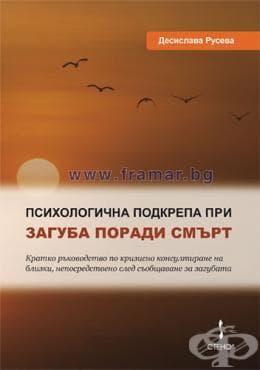 Изображение към продукта ПСИХОЛОГИЧНА ПОДКРЕПА ПРИ ЗАГУБА ПОРАДИ СМЪРТ - ДЕСИСЛАВА РУСЕВА