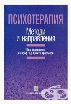 Изображение към продукта ПСИХОТЕРАПИЯ - МЕТОДИ И НАПРАВЛЕНИЯ - проф. Х. ХРИСТОЗОВ