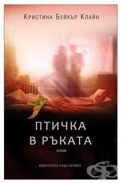 Изображение към продукта ПТИЧКА В РЪКАТА - КРИСТИНА БЕЙКЪР КЛАЙН - ХЕРМЕС