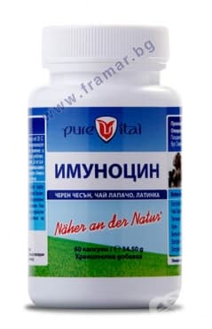 Изображение към продукта ПЮРВИТАЛ ИМУНОЦИН капсули  * 60