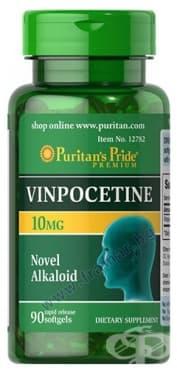 ПУРИТАНС ПРАЙД ВИНПОЦЕТИН капсули 10 мг. * 90 - изображение