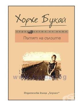 Изображение към продукта ПЪТЯТ НА СЪЛЗИТЕ / ЛУКСОЗНО ИЗДАНИЕ / - ХОРХЕ БУКАЙ - ХЕРМЕС