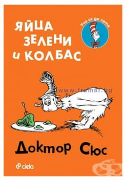 Изображение към продукта ЯЙЦА ЗЕЛЕНИ И КОЛБАС - ДОКТОР СЮС - СИЕЛА