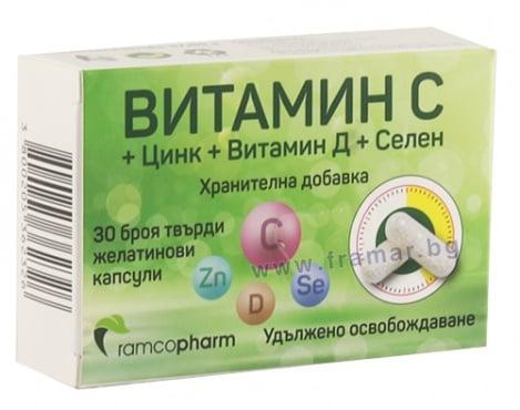 Изображение към продукта ВИТАМИН С + ЦИНК + ВИТАМИН D + СЕЛЕН капсули * 30 РАМКОФАРМ