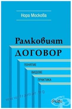 Изображение към продукта РАМКОВИЯТ ДОГОВОР - НОРА МОСКОВА - СИЕЛА