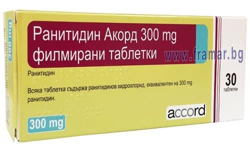 Изображение към продукта РАНИТИДИН АКОРД филмирани таблетки 300 мг. * 30 ACCORD HEALTHCARE LTD