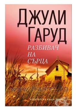 Изображение към продукта РАЗБИВАЧ НА СЪРЦА - ДЖУЛИ ГАРУД - ХЕРМЕС