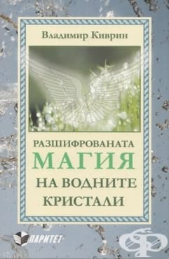 Изображение към продукта РАЗШИФРОВАНАТА МАГИЯ НА ВОДНИТЕ КРИСТАЛИ - ВЛАДИМИР КИВРИН
