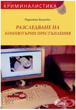 РАЗСЛЕДВАНЕ НА КОМПЮТЪРНИ ПРЕСТЪПЛЕНИЯ + CD - РАДОСТИН БЕЛЕНСКИ - СИЕЛА - изображение