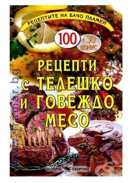 Изображение към продукта РЕЦЕПТИ С ТЕЛЕШКО И ГОВЕЖДО МЕСО - ПЛАМЕН СЛАВЧЕВ - СКОРПИО