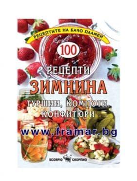 Изображение към продукта РЕЦЕПТИ ЗИМНИНА - БАЧО ПЛАМЕН - СКОРПИО