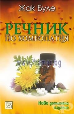 Изображение към продукта РЕЧНИК ПО ХОМЕОПАТИЯ - ЖАК БУЛЕ - ИЗТОК - ЗАПАД
