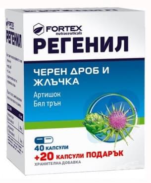 РЕГЕНИЛ капсули * 40 + 20 ФОРТЕКС - изображение
